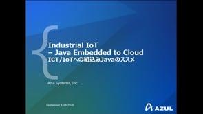 ICT-IoTへの組込みJavaのススメ