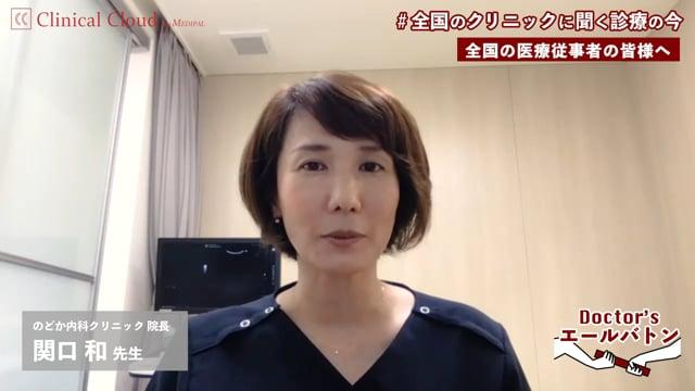 【血液内科医としての対応 / 現在~今後の新型コロナに対する取り組みについて】長野県 上田市 関口 和 先生