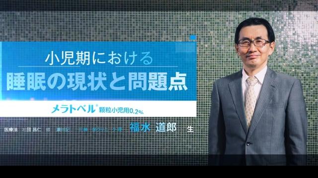 福水 道郎先生:小児期における睡眠の現状と問題点