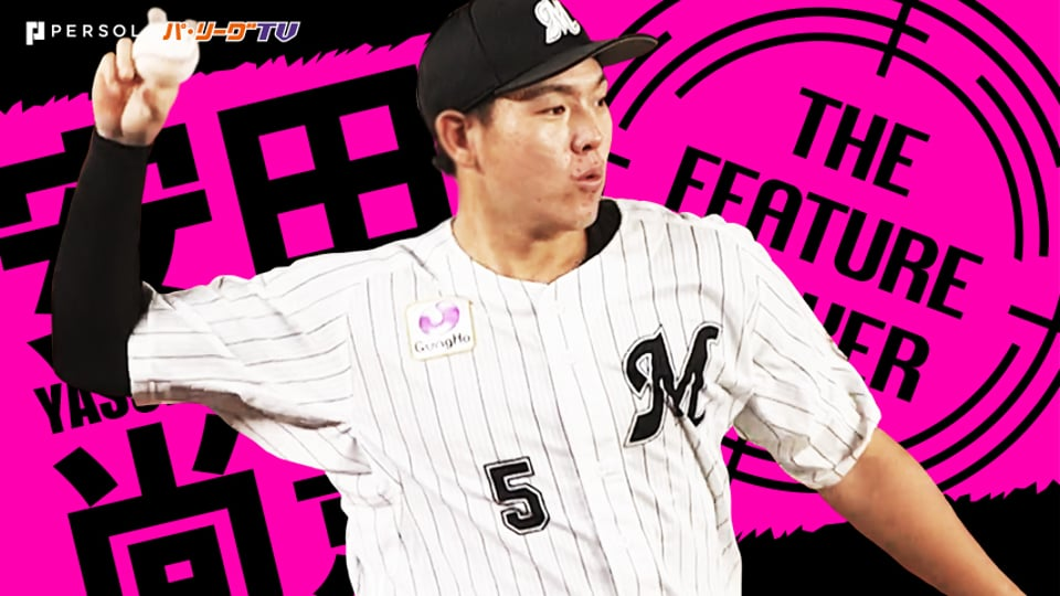 《THE FEATURE PLAYER》M安田、食らいつく。