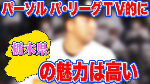 パーソル パ・リーグTV的に『栃木県の魅力度は高い』