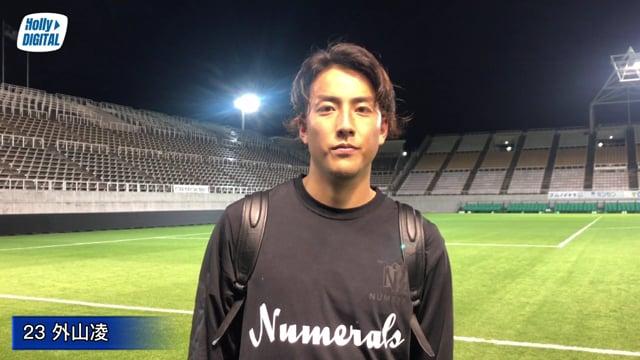 【第26節vs松本】外山凌選手_試合後インタビュー