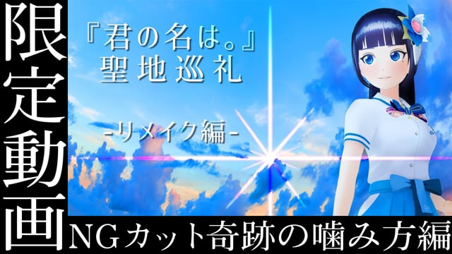 2020/10/23 NGカット!奇跡の噛み方編