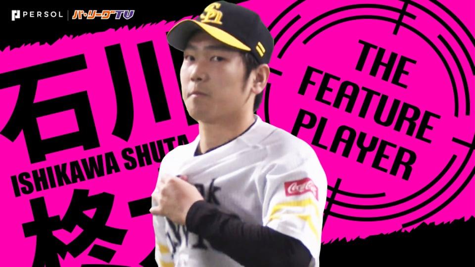 《THE FEATURE PLAYER》H石川 パワーカーブ決まらずとも…『勝つ投球』で今季9勝目