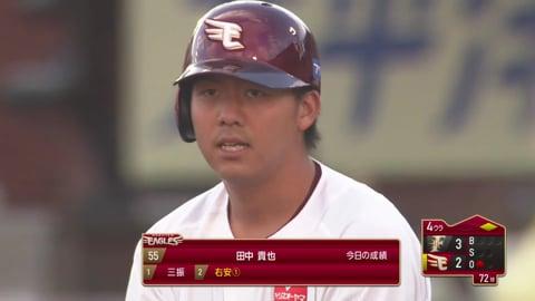 【4回裏】イーグルス・田中貴 嬉しいプロ初ヒットはタイムリー!! 2020/10/24 E-F