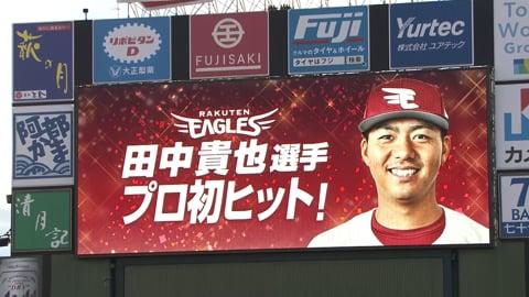 イーグルス・田中貴 嬉しいプロ初ヒット・初タイムリー