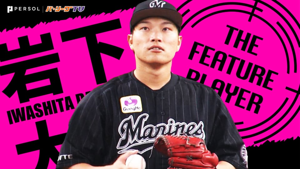 《THE FEATURE PLAYER》M岩下『懸命に腕を振り』5回4安打無失点