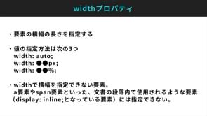 横幅の長さを指定する(width)