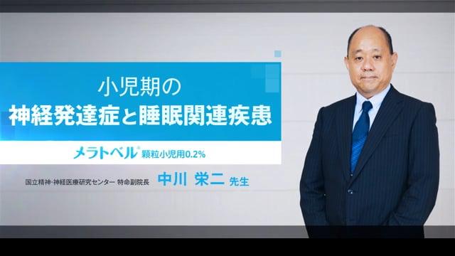 中川 栄二 先生:小児期の神経発達症と睡眠関連疾患