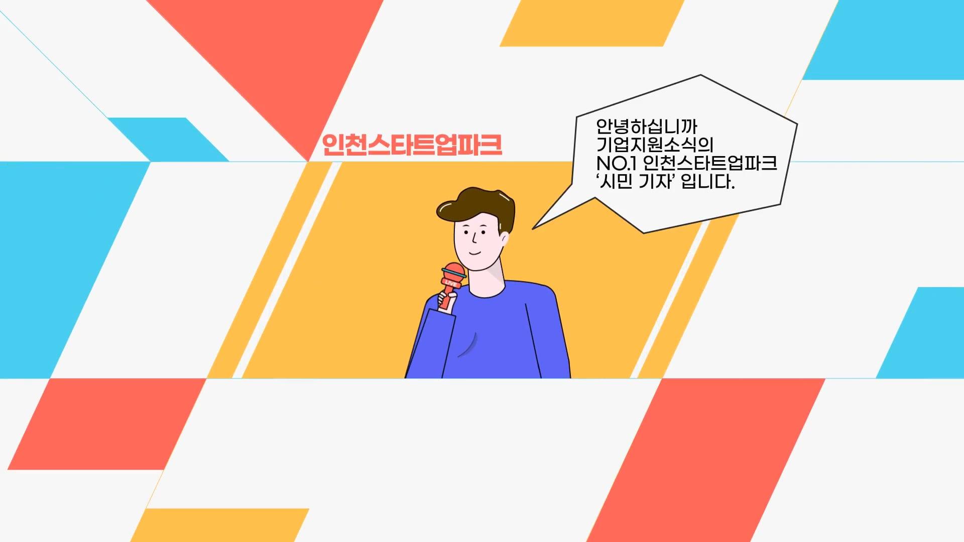 [MOTION] 인천테크노파크 모션그래픽