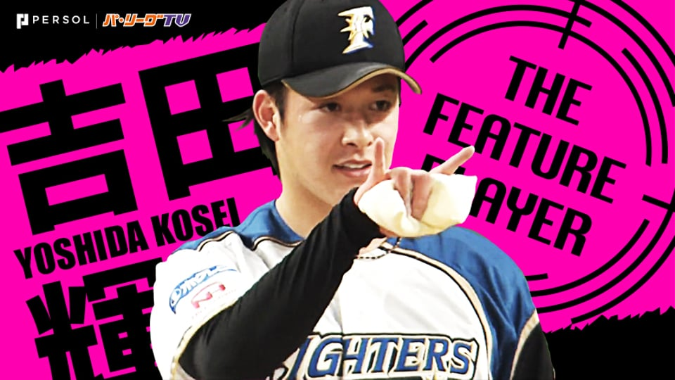《THE FEATURE PLAYER》F吉田輝 勝利ならずも…『一歩ずつ前へ、6回90球3失点』
