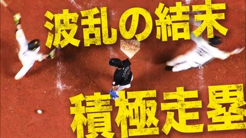【一瞬の迷いもなく】ホークス・釜元 積極走塁で劇的サヨナラを演出