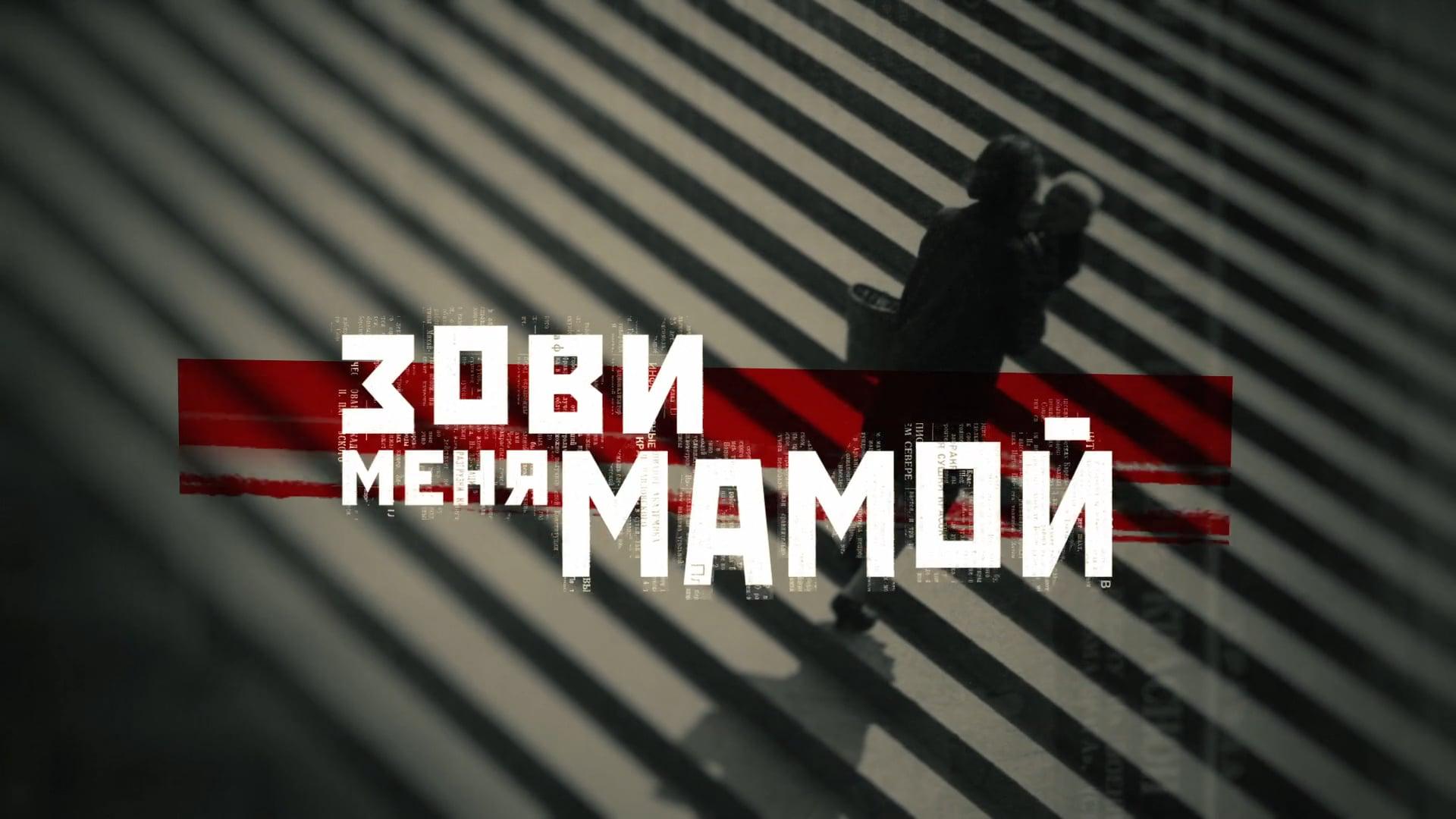 Call Me Mama