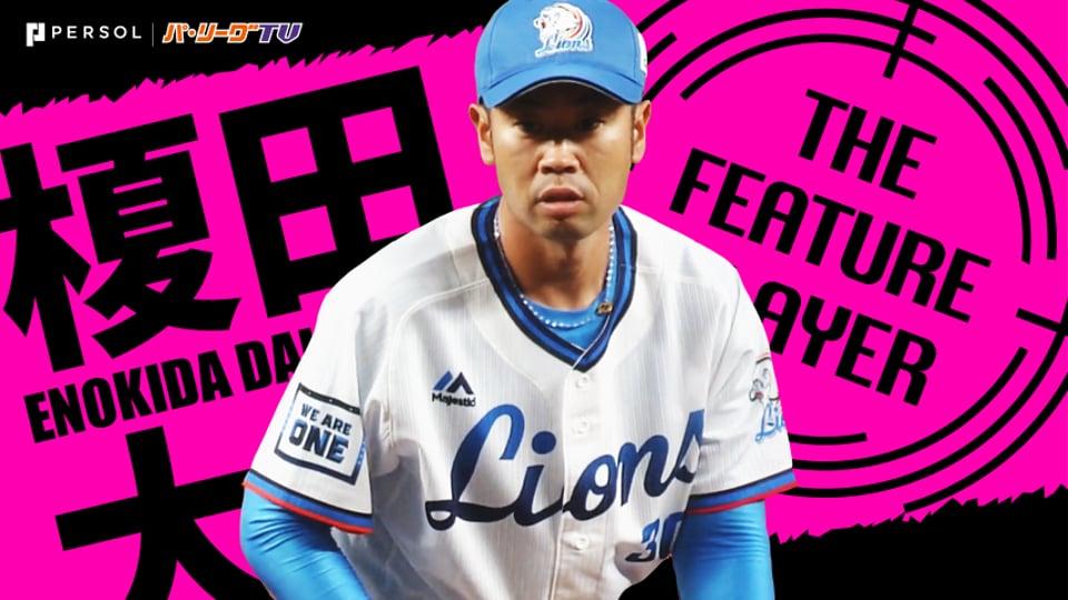 《THE FEATURE PLAYER》L榎田、ヨシ! キレ良し・制球良し・テンポ良し…7回途中 無安打投球
