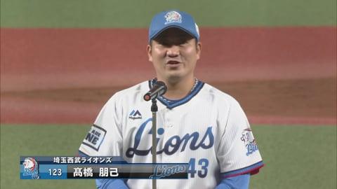 【引退セレモニー】ライオンズ・高橋「すごく濃く幸せな野球人生を送れました」