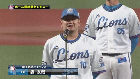 【本拠地最終戦セレモニー】ライオンズ・森選手会長のあいさつ 2020/11/4