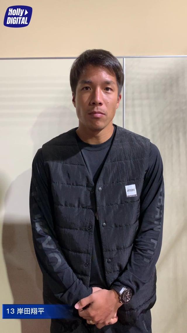 【第33節vs甲府】岸田翔平選手_試合後インタビュー