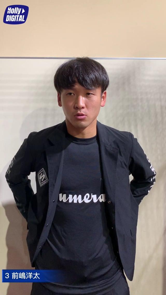【第33節vs甲府】前嶋洋太選手_試合後インタビュー