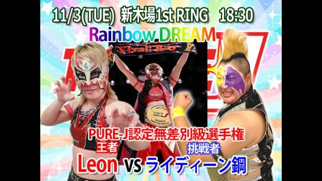 〈王者〉Leon vs ライディーン鋼〈挑戦者〉