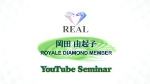 岡田RDMワクワクセミナー