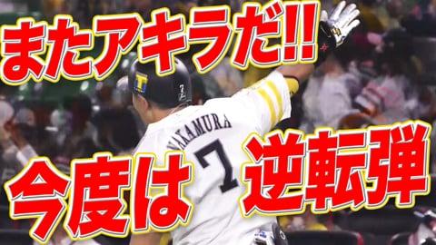 【2打席連発】ホークス・中村晃『今度は変化球をとらえて逆転2ランHR』