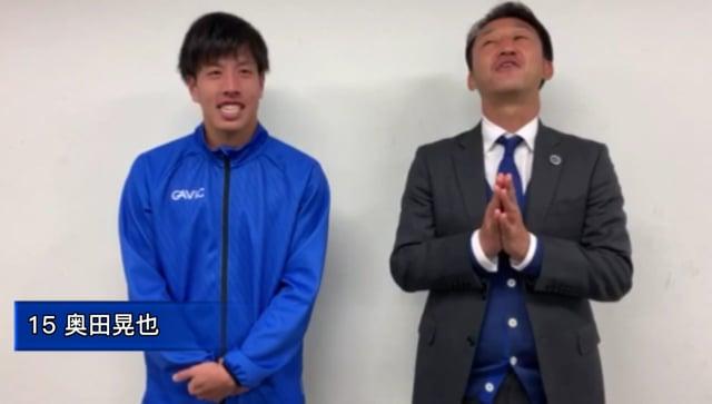 【第34節vs京都】奥田晃也選手_試合後インタビュー