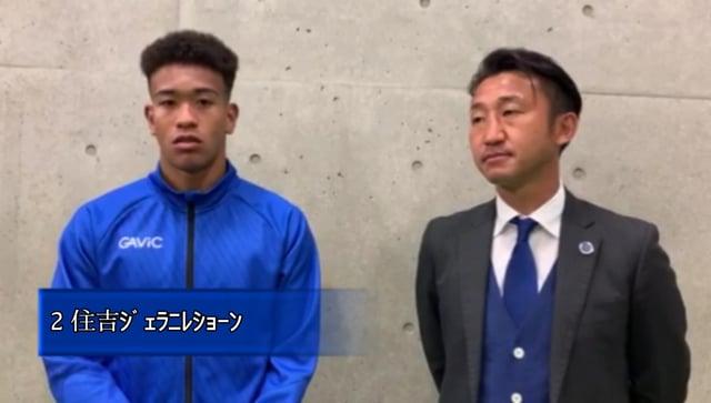 【第34節vs京都】住吉ジェラニレショーン選手_試合後インタビュー