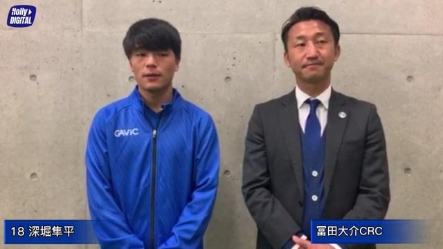 【第34節vs京都】深堀隼平選手_試合後インタビュー