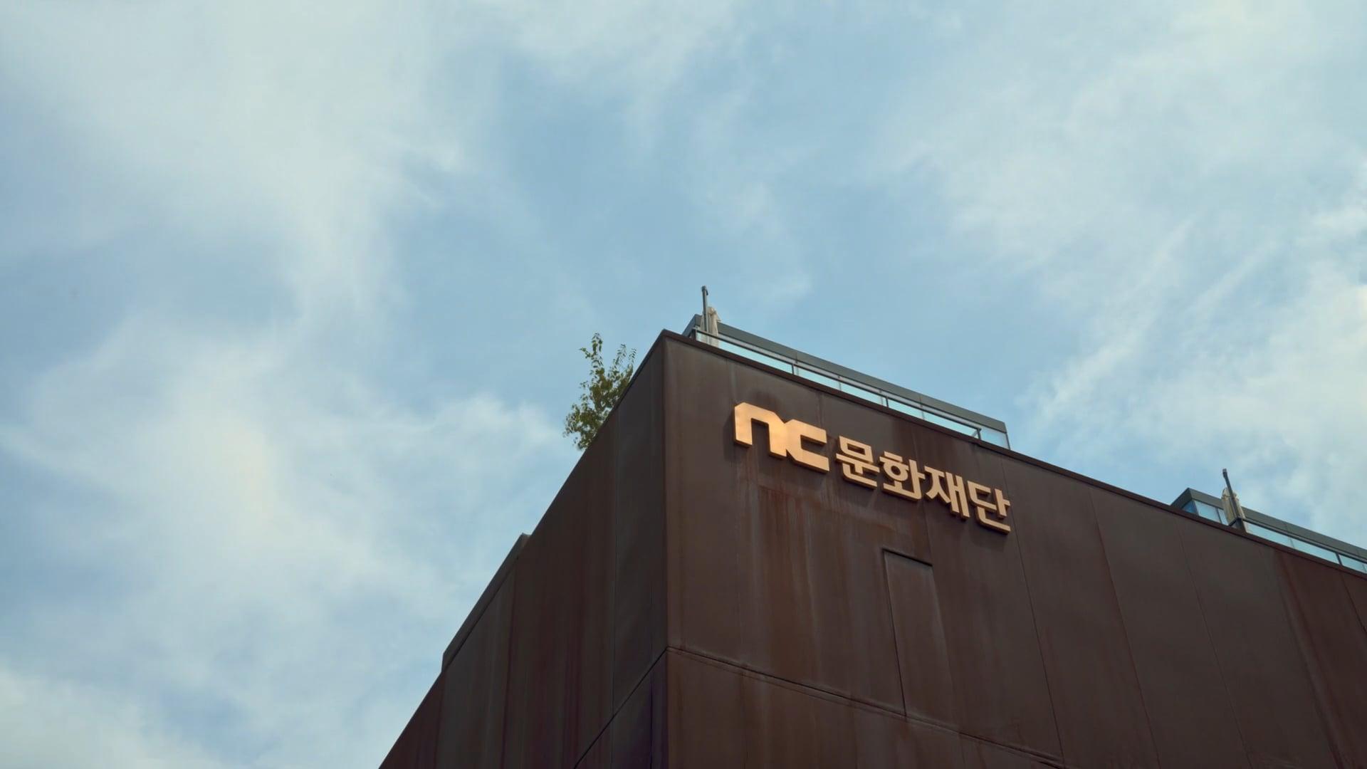 NC문화재단 사옥 건립 기념 영상