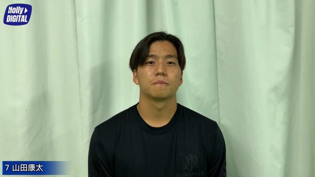 【第35節vs栃木】山田康太選手_試合後インタビュー②